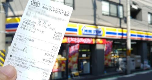誤った会計で支払った購入客が差額の返金対応などを受けるには、レシートを持参して購入店舗に申し出る