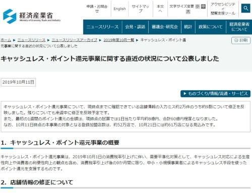 経済産業省の発表資料