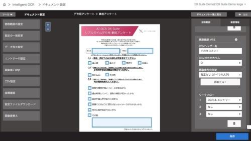 AI OCRサービス「DX Suite」が備える設定画面。紙文書で読み取る部分をマウス操作で指定していく