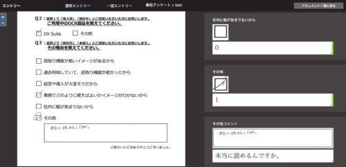 AI OCRクラウドサービス「DX Suite」が備える読み取り確認画面の例。画面右側に紙文書の画像と読み取り結果を並べて示すことで、ユーザーが確認しやすくしている
