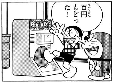 ©藤子プロ・小学館
