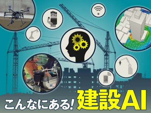 (写真:左からフジタ、日本システムウエア、大成建設)