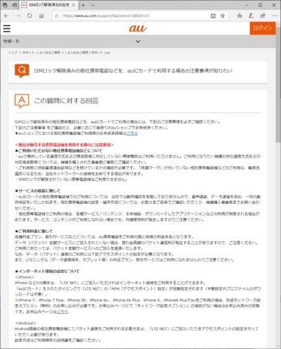 KDDIの「iPhone 8以降のiPhoneで利用可能なSIMカード」についての情報提供ページ