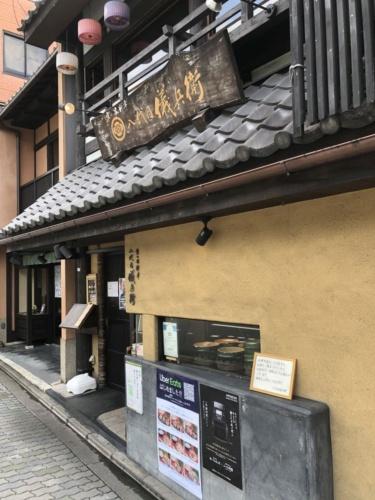 米料亭「八代目儀兵衛」の祇園店