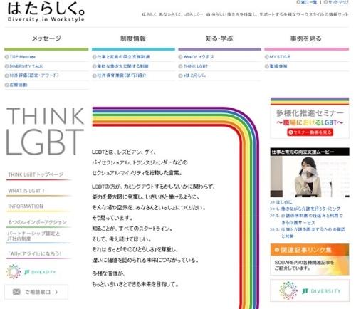 LGBTの情報を社内で発信している日本たばこ産業のイントラネットの画面