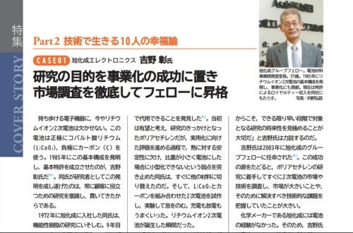 吉野氏へのインタビュー記事