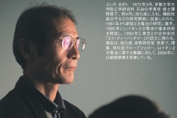 ノーベル化学賞を受けた吉野彰氏。(写真:『日経エレクトロニクス』2007年2月26日号の特集「燃えない電池」から)
