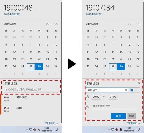 November 2019 Update適用後のカレンダー フライアウト。予定の概要説明や参加者を設定したい場合は[詳細]ボタンをクリックし、カレンダーアプリの予定追加画面を起動する