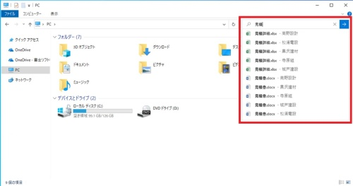 November 2019 Update適用後のファイル エクスプローラーの検索ボックス。入力文字列に応じて高速に候補ファイルが表示される