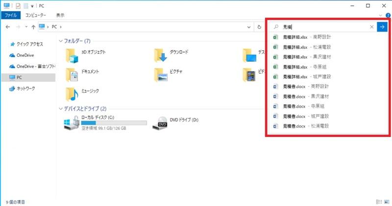 windows10 エクスプローラー 検索 できない