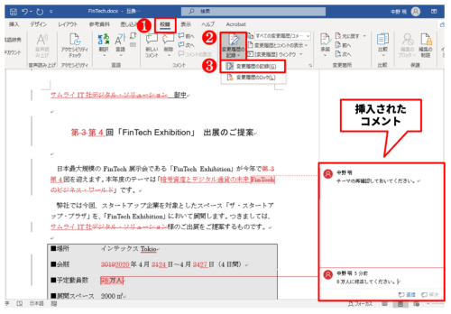 変更履歴とコメントを表示したWord文書。「校閲」タブ-「変更履歴の記録」ボタン-「変更履歴の記録」で、以後、変更箇所や追記箇所が記録される。コメントは「新しいコメント」で挿入する