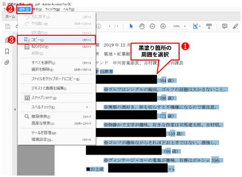 Adobe Acrobat Pro DCでPDFを開き、黒塗り箇所を含む周囲を選択してコピーする