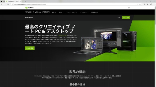 エヌビディアはクリエイターPC向けのロゴプログラム「RTX Studio」も開始。ロゴが付いたPCは、RTXシリーズGPUを活用した高速かつ安定したクリエーティブ環境が手に入るものであることを示す