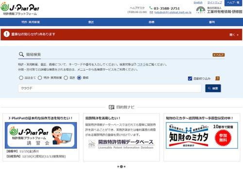 商標登録の状態を検索できる「J-PlatPat」