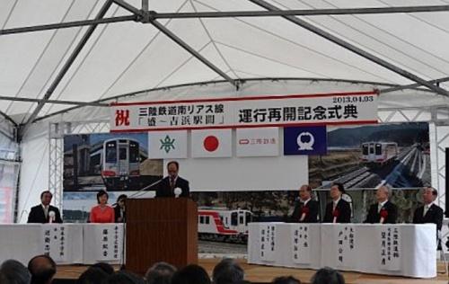 三陸鉄道南リアス線の運行再開記念式典の様子(写真:熊谷組)