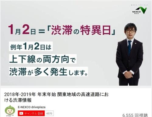 インターネットの動画に出演して渋滞予報を行う外山敬祐氏。「特異日」は本来、毎年特定の天候になる確率が高い日を意味する気象用語だ。例えば11月3日は晴れの特異日として知られる