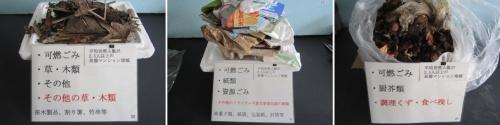 分類されたごみ。左から、草・木類、リサイクル可能な容器包装の紙類、調理くず・食べ残し(写真:八千代エンジニヤリング)