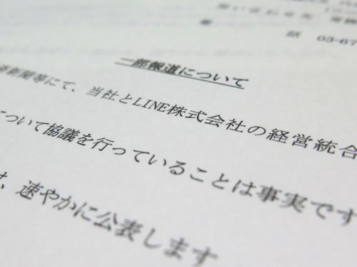 Zホールディングスが2019年11月14日に開示した声明文。「協議を行っていることは事実」と、直接的な表現で交渉の事実を認めた