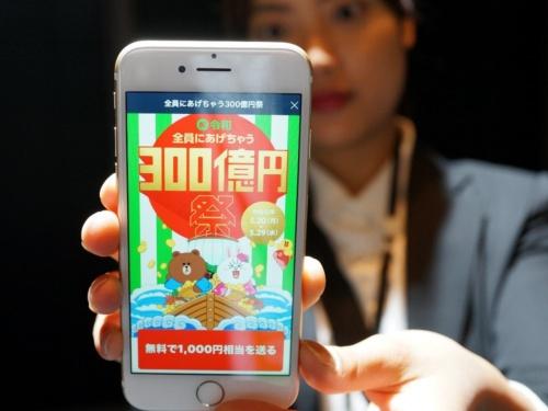 300億円還元をうたうLINE Payのキャンペーンページ