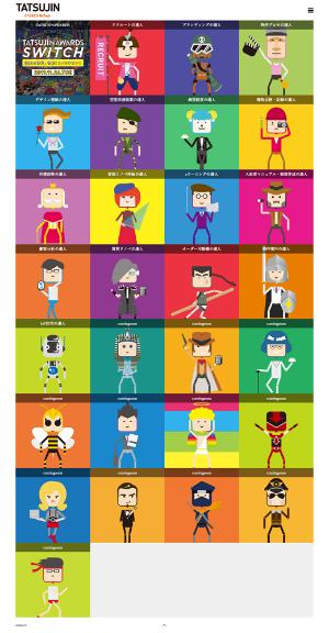 「TATSUJIN」Webサイトのトップページ。サービスごとにキャラクターが設定されており、多彩なキャラがサービスメニューの多さを物語っている(資料:クラスコ)