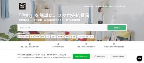OYO LIFEのWEBサイト(資料:OYO TECHNOLOGY&HOSPITALITY JAPAN)