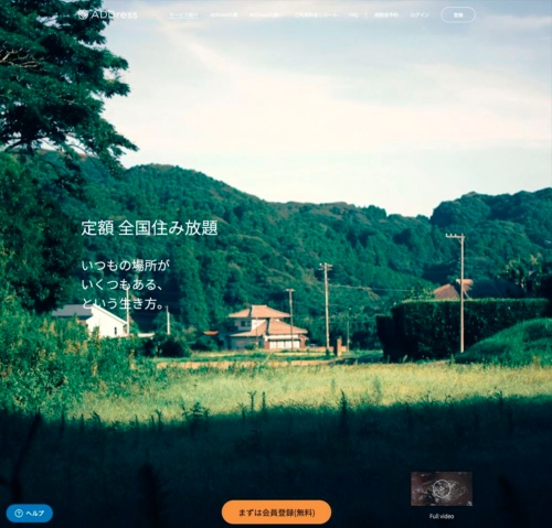 ADDressのウェブサイトのトップ画面(資料:アドレス)