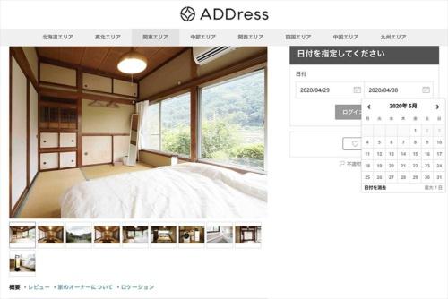 「ADDressの家」の予約画面。入退会や予約管理等は全てオンライン上で管理されている(資料:アドレス)
