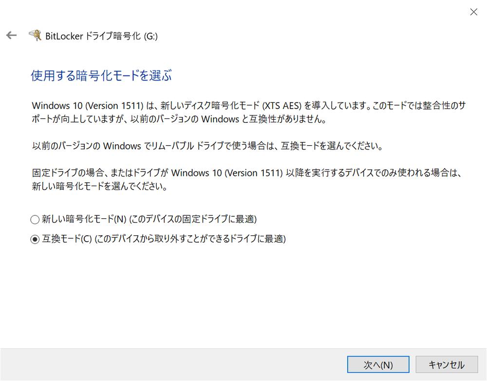 暗号化モードの選択。Windows 7など古いOSのPCともやりとりする可能性があるなら下の「互換モード」、Windows 10のみで使うなら「上の新しい暗号化モード」にチェックを入れて「次へ」をクリックする。クリック後に表示される画面で「暗号化の開始」ボタンをクリックすると、BitLocker To Goの設定が始まる