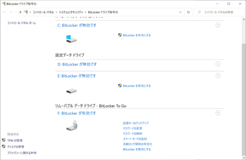 USBメモリーを暗号化できるBitLocker To Go