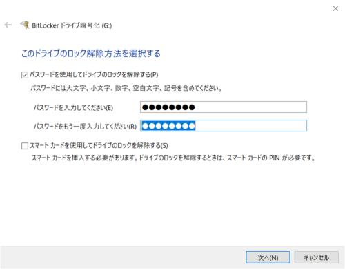 BitLocker To Goの導入ウィザードでパスワードを入力