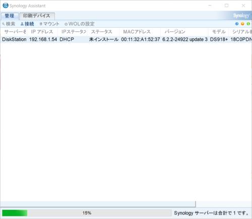 Synology Assistantを起動すると、ネットワーク上にあるDiskStation DS918+を検出し、初期設定を開始する