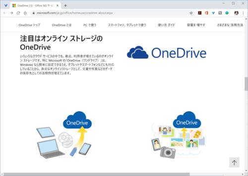 Windows 10にはクラウドストレージ「OneDrive」の機能が組み込まれている