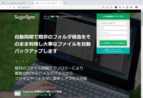 「SugarSync」は柔軟なファイル同期メニューを用意する