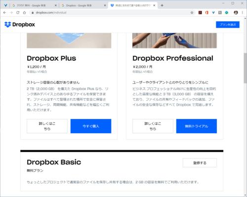 Dropboxの無料プラン「Dropbox Basic」は、2Gバイトまでの容量しか利用できない