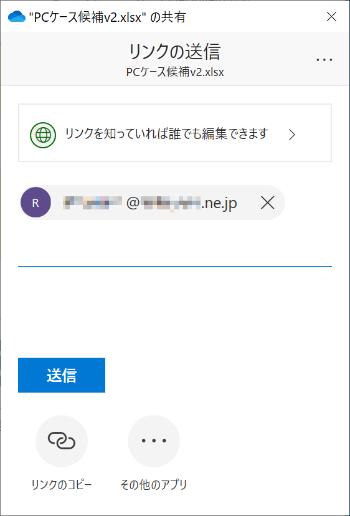 共有機能のダイアログが表示されるので、共有したいユーザーのメールアドレスを入力して「送信」を押す