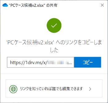 前の画面で「リンクのコピー」ボタンをクリックすると、ファイルやフォルダーを共有するためのURLが表示される