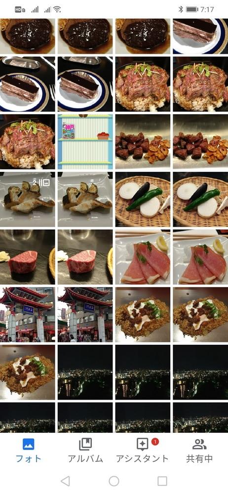 Googleの「フォト」では、同じアカウントの機器で撮影した画像をまとめて閲覧できる