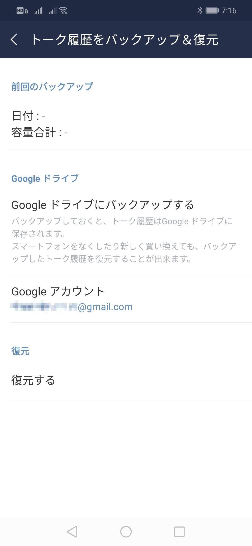 Android向けのLINEは、Googleドライブを利用したバックアップと復元の機能をサポートする