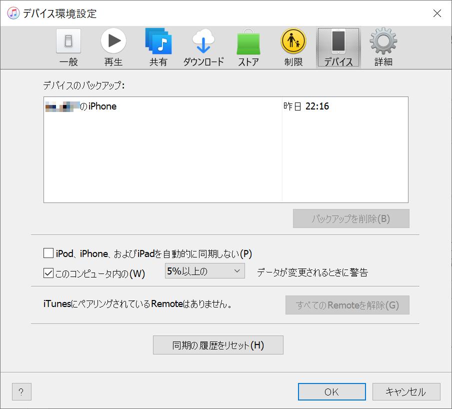 iTunesの設定から、バックアップの履歴ファイルを管理できる