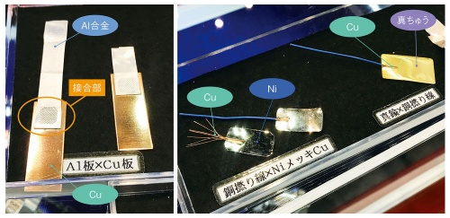 図1 超音波複合振動接合の異種材料接合のサンプル