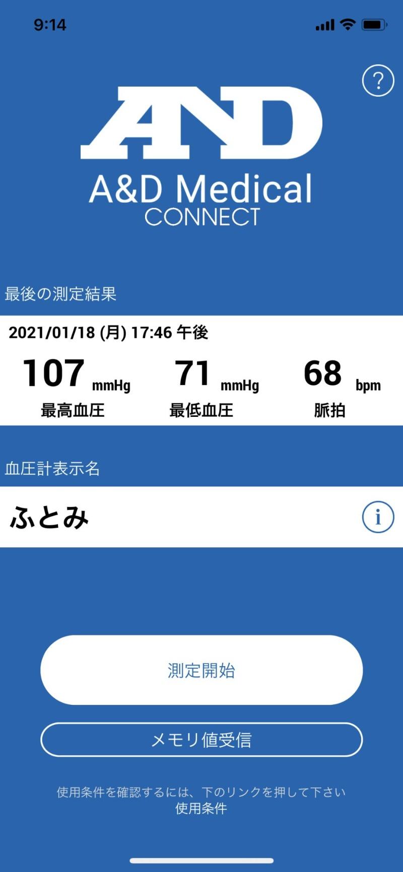 血圧 測定 アプリ