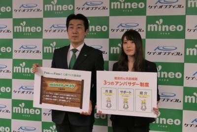 2018年4月に100万回線を突破したmineoも規制の対象。写真は2019年春の事業説明会の様子