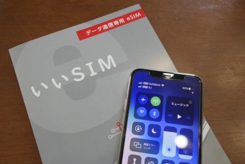 ビックカメラで販売される「IIJmio eSIMサービス データプラン ゼロ」のスタートパックと、eSIMに対応する「iPhone 11 Pro」