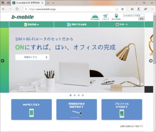 b-mobileのWebサイトには、テレワーク専用のページが設けられている
