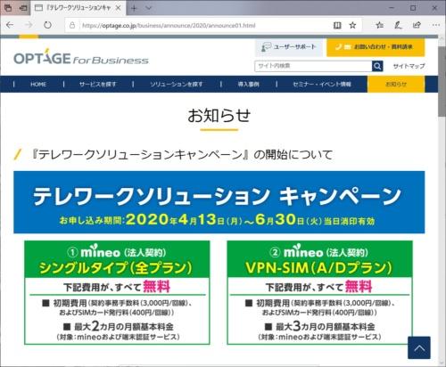 オプテージの法人向けWebサイトで、テレワークソリューション キャンペーンの詳細を確認できる