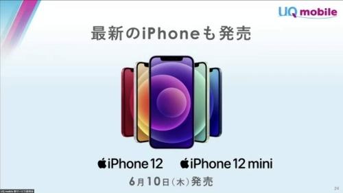 6月10日にiPhone 12の販売を開始したUQモバイル。写真は発表会から