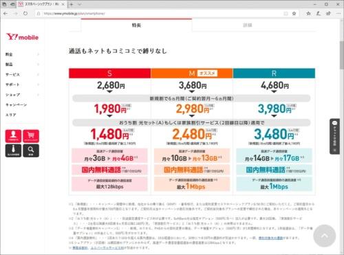 ワイモバイルは7月1日からスマホベーシックプランM/Rの容量超過時の通信速度を最大1Mビット/秒にした。ワイモバイルのWebサイトより