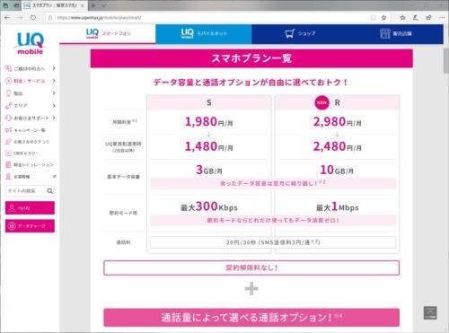 UQ mobileは6月1日から「節約モード」時に最大1Mビット/秒で利用できる「スマホプランR」を開始した。UQ mobileのWebサイトより