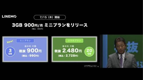 LINEMOに新しく追加されたプランが1000円以下で利用できる