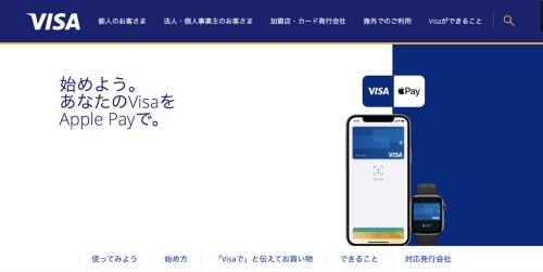 ビザ・ワールドワイド・ジャパンのWebサイトに掲載された、Apple Pay対応開始の告知